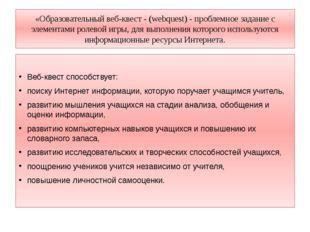 «Образовательный веб-квест - (webquest) - проблемное задание c элементами рол