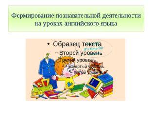 Формирование познавательной деятельности на уроках английского языка