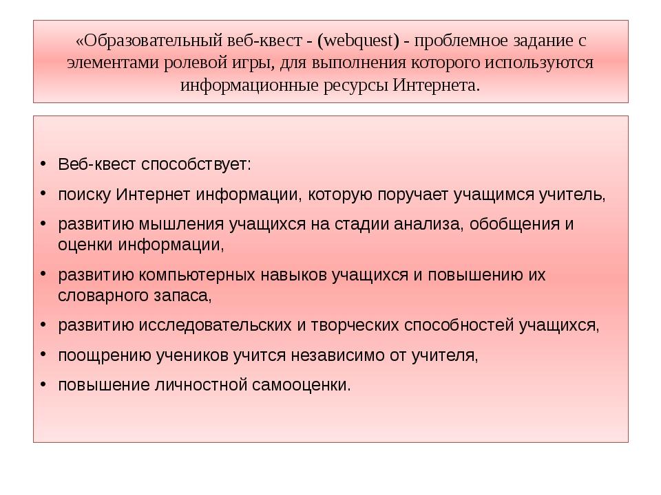 «Образовательный веб-квест - (webquest) - проблемное задание c элементами рол...
