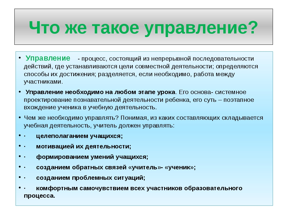 Что же такое управление? Управление- процесс, состоящий из непрерывной п...