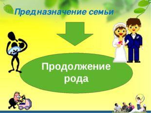 Предназначение семьи Продолжение рода