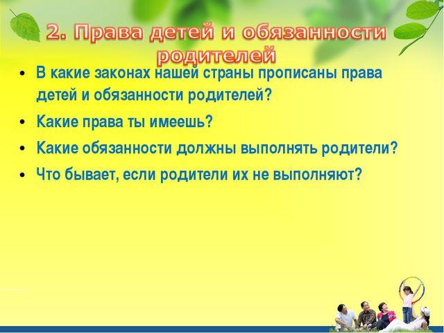 В какие законах нашей страны прописаны права детей и обязанности родителей? К...