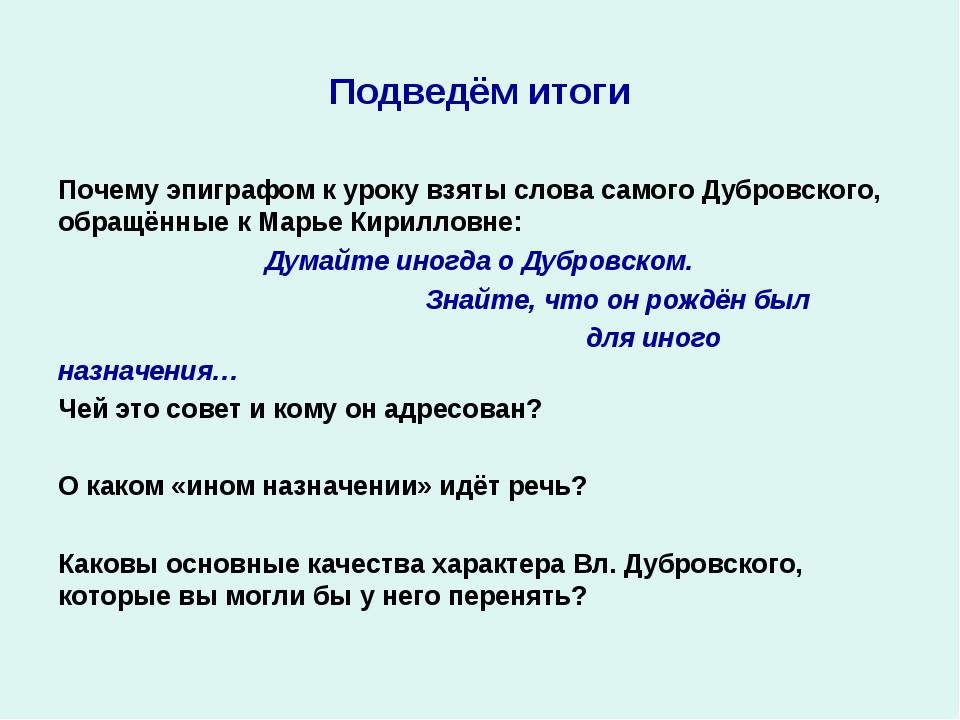 Подведём итоги Почему эпиграфом к уроку взяты слова самого Дубровского, обращ...