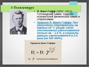 3.Температура Я. Вант-Гофф (1852 -1911). Голландский химик. Один из основате