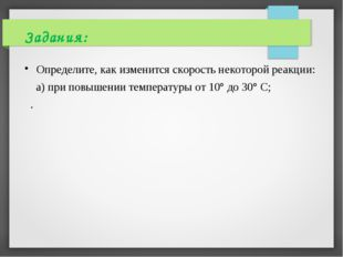 Задания: Определите, как изменится скорость некоторой реакции: а) при повыше