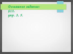 Домашнее задание: §13, упр. 3, 5.