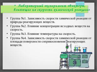 Лабораторный эксперимент «Факторы, влияющие на скорость химической реакции» Г