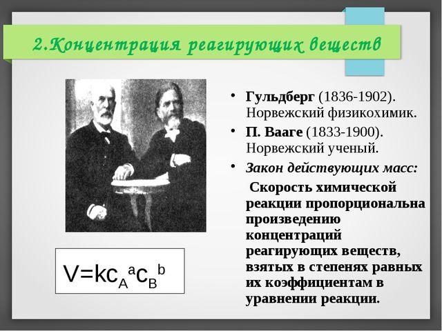 2.Концентрация реагирующих веществ Гульдберг (1836-1902). Норвежский физикохи...