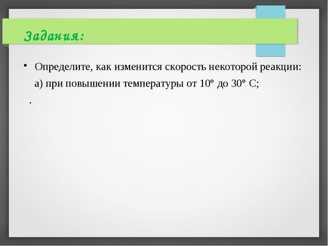 Задания: Определите, как изменится скорость некоторой реакции: а) при повыше...