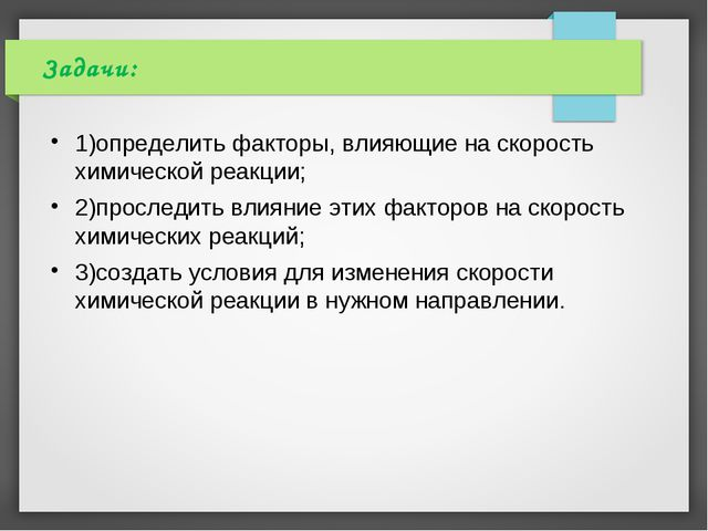 Задачи: 1)определить факторы, влияющие на скорость химической реакции; 2)прос...