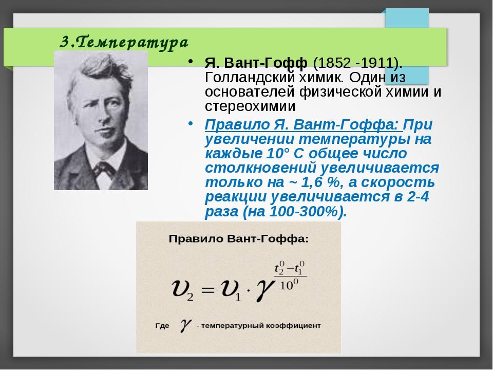 3.Температура Я. Вант-Гофф (1852 -1911). Голландский химик. Один из основате...