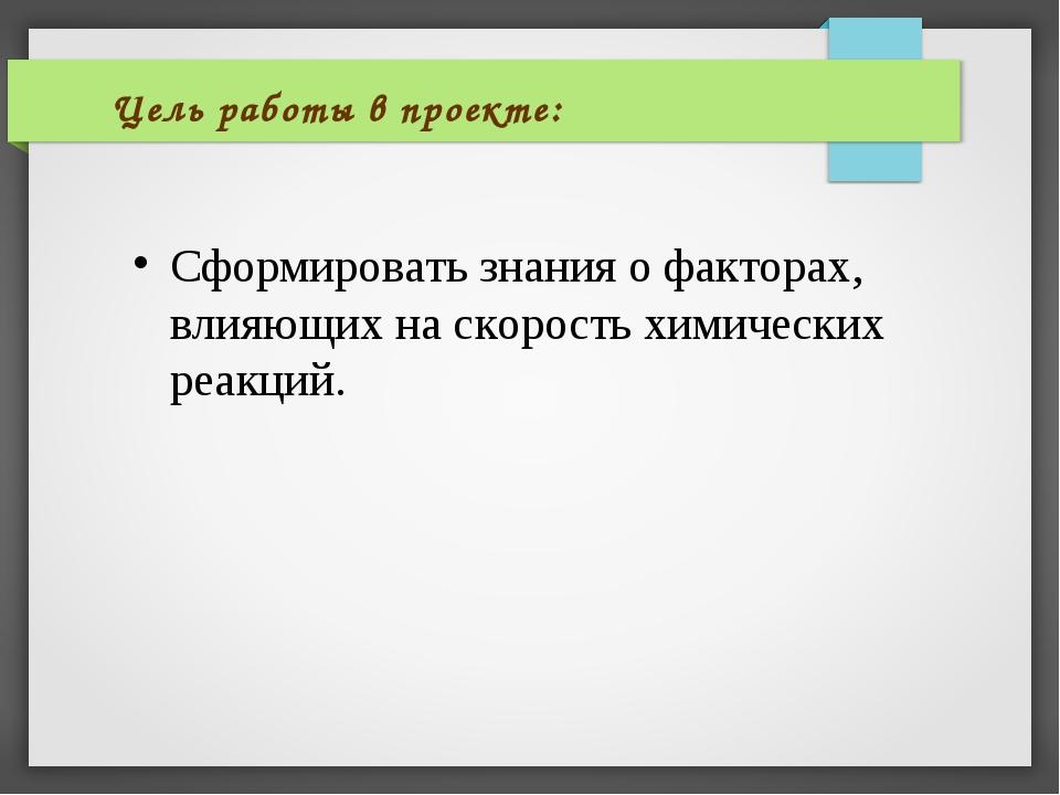 Цель работы в проекте: Сформировать знания о факторах, влияющих на скорость х...