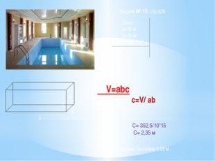 a b c Дано: a=10 м b=15 м V=352,5м³ c-? Решение: V=abc c=V/ ab C= 352,5/10*15