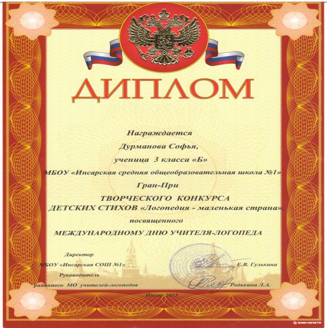 I:\2015-2016\Конкурс стихов Маленькая страна 2015\Скан дурманова.bmp