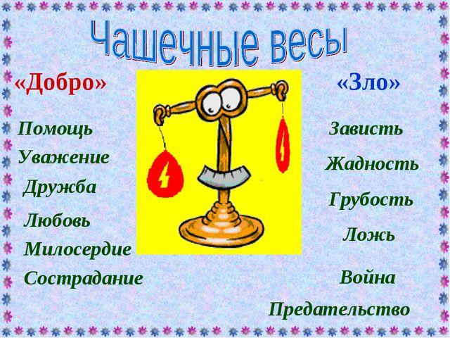 Жадность Грубость Зависть Ложь Предательство Война «Зло» «Добро» Помощь Уваже...
