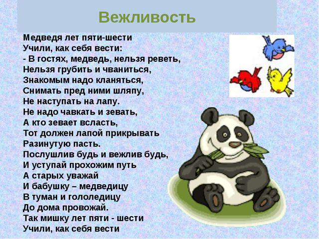 Вежливость Медведя лет пяти-шести Учили, как себя вести: - В гостях, медведь,...