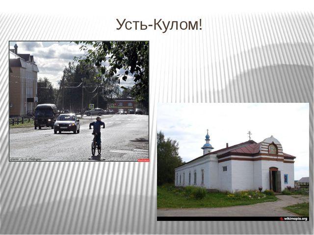 Усть-Кулом!
