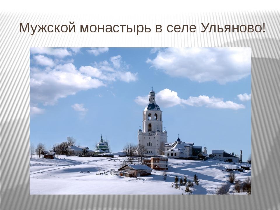 Мужской монастырь в селе Ульяново!