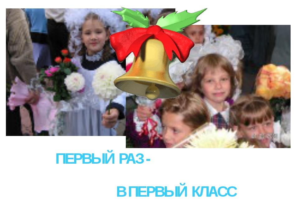 ПЕРВЫЙ РАЗ - В ПЕРВЫЙ КЛАСС