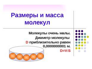 Размеры и масса молекул Молекулы очень малы. Диаметр молекулы D приблизительн