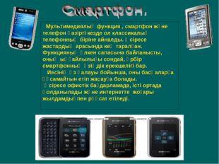 Мультимедиялық функция , смартфон және телефон қазіргі кезде ол классикалық