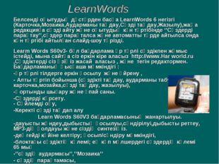 Белсенді оқытудың дәстүрден басқа LearnWords 6 негізгі (Карточка,Мозаика,Ауда