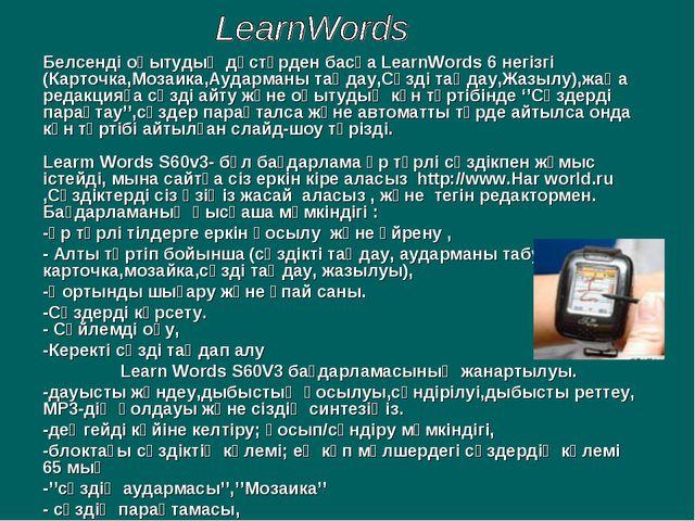 Белсенді оқытудың дәстүрден басқа LearnWords 6 негізгі (Карточка,Мозаика,Ауда...