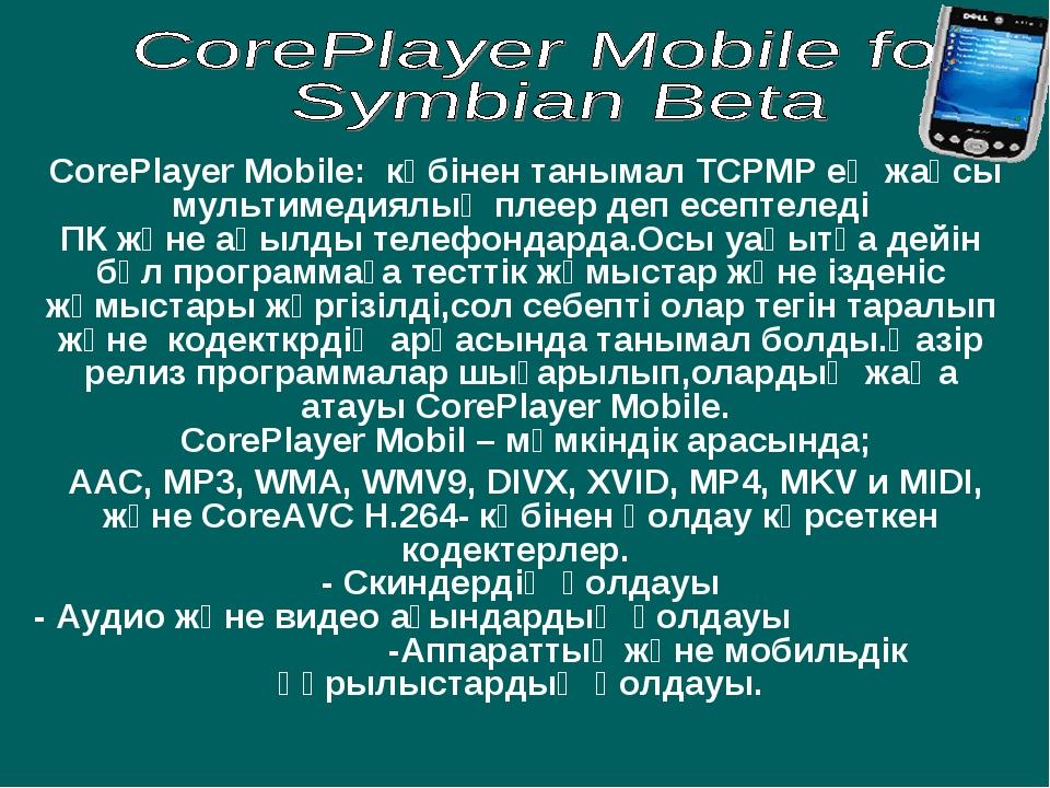 CorePlayer Mobile: көбінен танымал ТСРМР ең жақсы мультимедиялық плеер деп е...