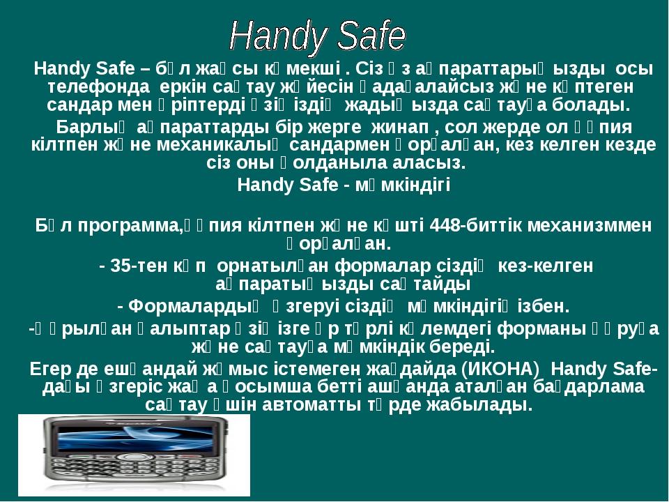 Handy Safe – бұл жақсы көмекші . Сіз өз ақпараттарыңызды осы телефонда еркін...