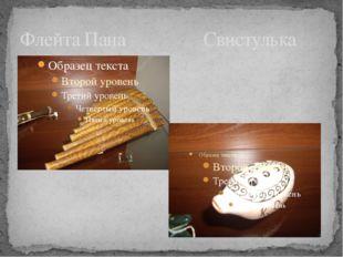 Флейта Пана Свистулька