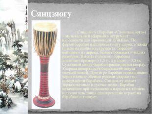 Сянцзяогу Сянцзяогу (барабан «Слоновая нога») – музыкальный ударный инструм