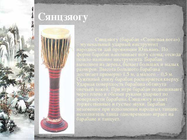 Сянцзяогу Сянцзяогу (барабан «Слоновая нога») – музыкальный ударный инструм...