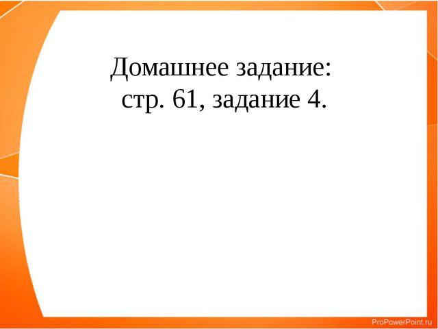 Домашнее задание: стр. 61, задание 4.
