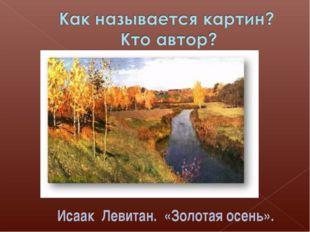 -Исаак Левитан. «Золотая осень».
