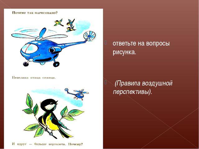 ответьте на вопросы рисунка. (Правила воздушной перспективы).