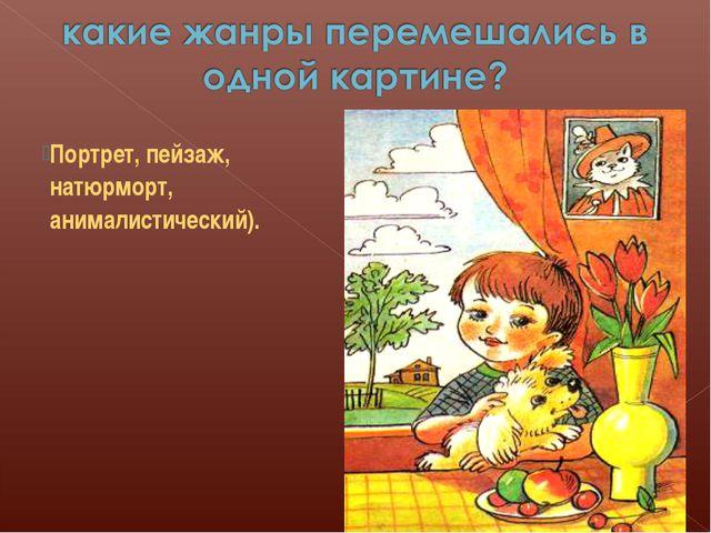 Портрет, пейзаж, натюрморт, анималистический).
