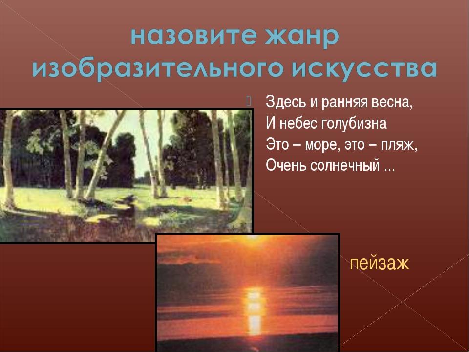 Здесь и ранняя весна, И небес голубизна Это – море, это – пляж, Очень солнечн...