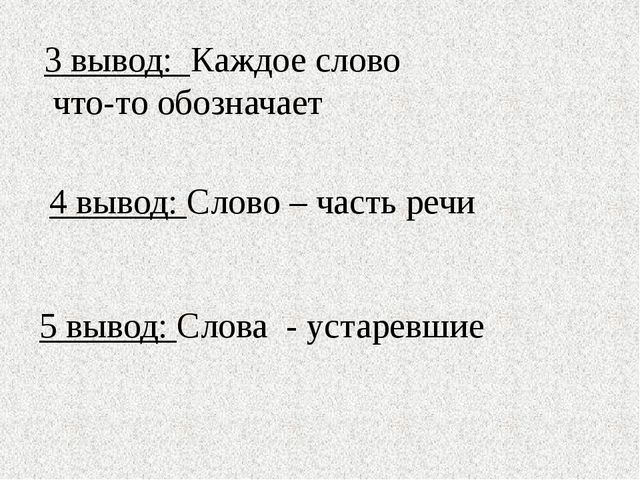 3 вывод: Каждое слово что-то обозначает 4 вывод: Слово – часть речи 5 вывод:...