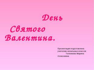 День Святого Валентина. Презентация подготовлена учителем начальных классов
