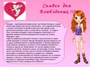 Символ дня Влюблённых !!! Купидон - герой римской мифологии, сын богини Венер