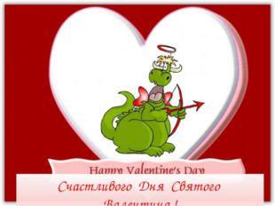 Счастливого Дня Святого Валентина !