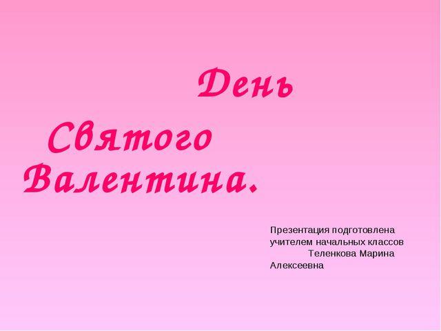 День Святого Валентина. Презентация подготовлена учителем начальных классов...