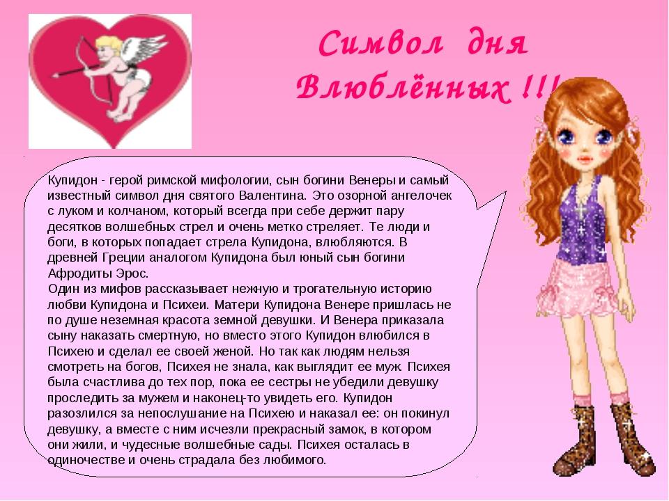 Символ дня Влюблённых !!! Купидон - герой римской мифологии, сын богини Венер...