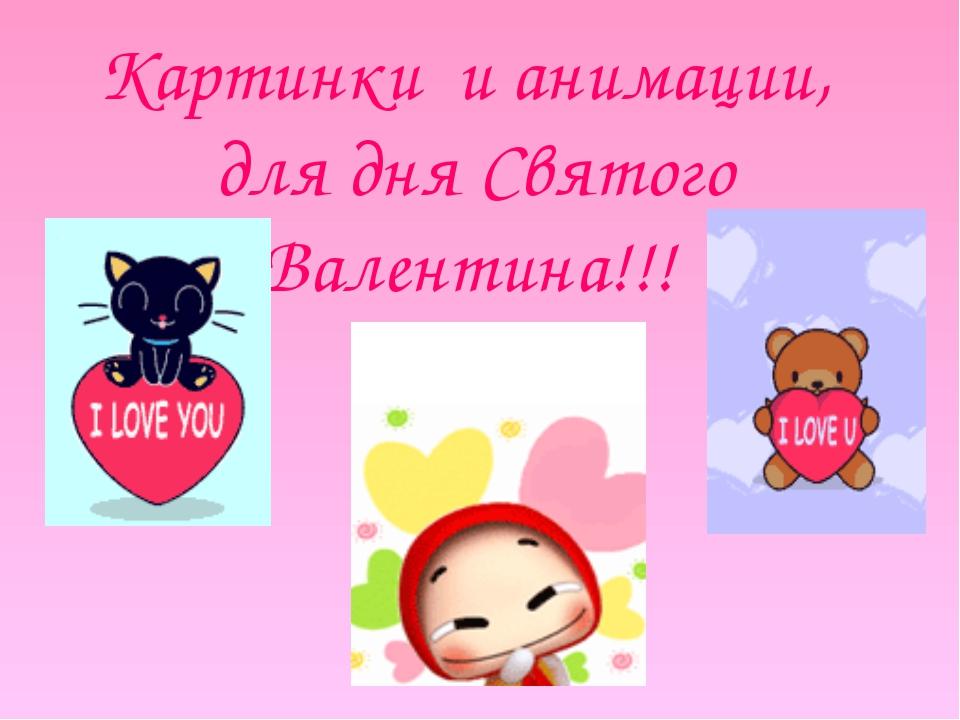 Картинки и анимации, для дня Святого Валентина!!!
