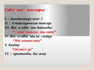 Сабақтың жоспары: І. Ұйымдастыру кезеңі ІІ. Үй тапсырмасын тексеру ІІІ. Жаңа