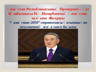 Қазақстан Республикасының Президенті – Ұлт Көшбасшысы Н.Ә.Назарбаевтың Қазақс