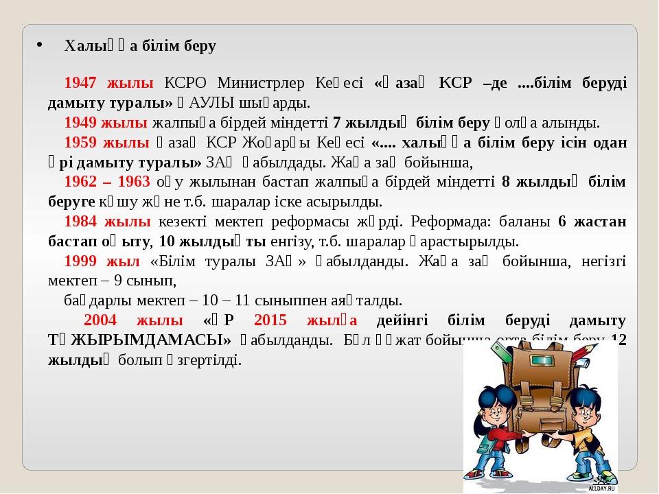 Халыққа білім беру 1947 жылы КСРО Министрлер Кеңесі «Қазақ КСР –де ....білім...