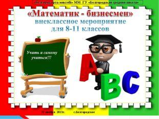 «Белгород орта мектебі» ММ ГУ «Белгородская средняя школа» 22 ноября 2013г. с