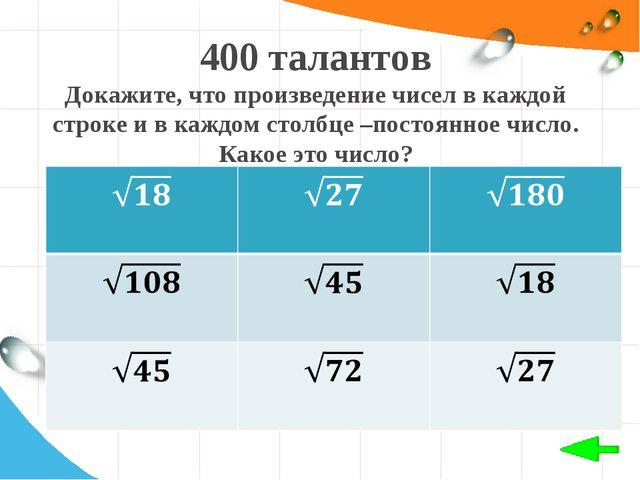 400 талантов Докажите, что произведение чисел в каждой строке и в каждом стол...