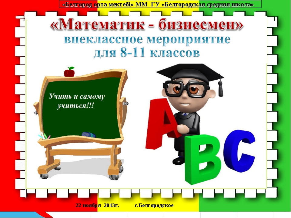 «Белгород орта мектебі» ММ ГУ «Белгородская средняя школа» 22 ноября 2013г. с...